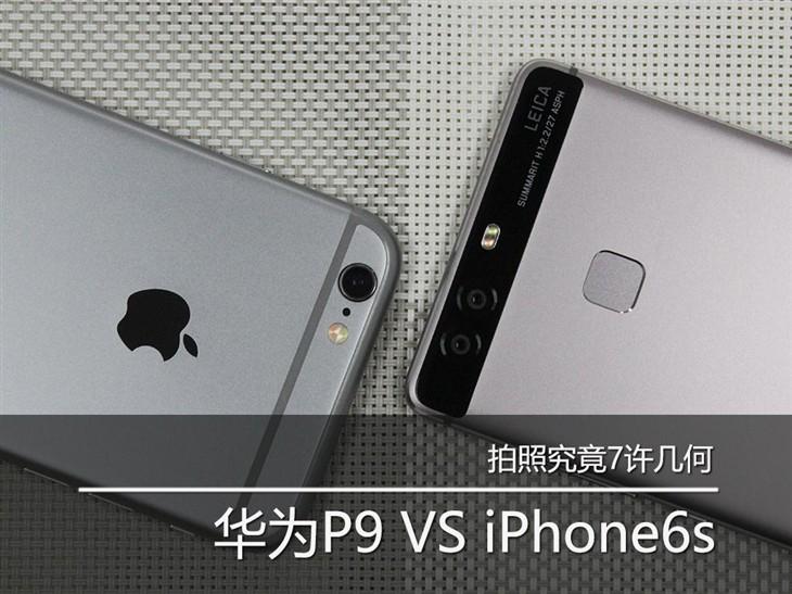 华为P9 VS iPhone6s:拍照究竟7许几何