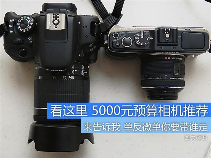 家用/入门都适用 预算5000元相机推荐