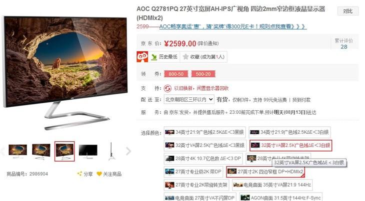 极致超薄超窄 AOC刀锋5s液晶显示器!