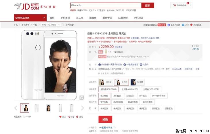绝佳手感/美轮美奂 荣耀8报价1999元起