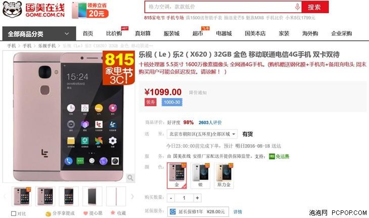 乐视 乐2(X620)32GB 国美在线售价1069