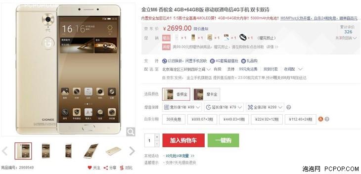 金立M6安全手机京东售价2699 大礼赠送