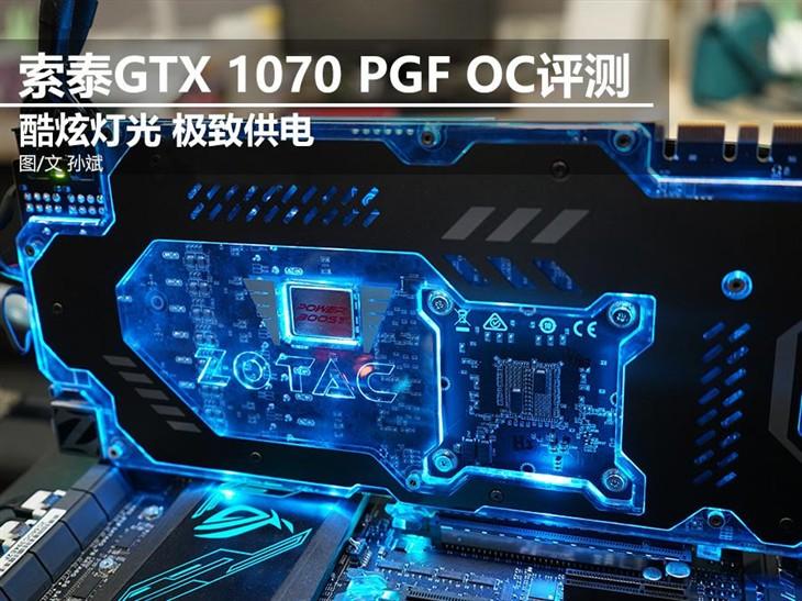 璀璨力量之光 索泰GTX1070 PGF OC评测