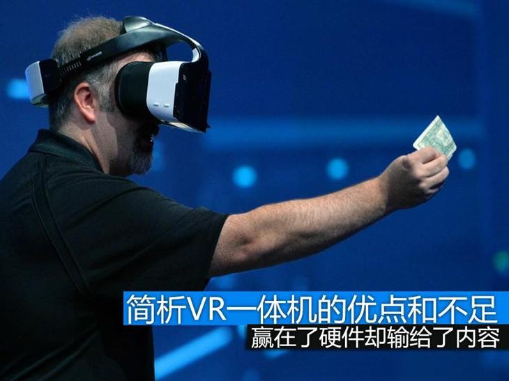 赢在硬件却输给内容 聊聊如今的VR一体机
