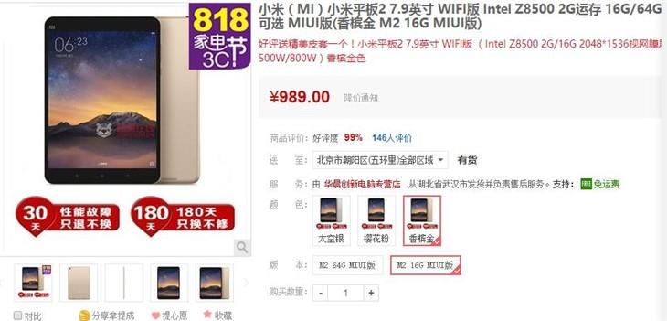 优惠享不停 小米平板2国美在线售989元!