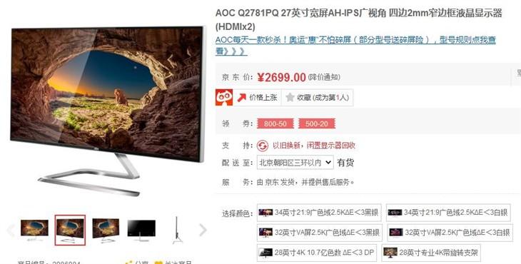 极致超薄!AOC Q2781PQ 27寸液晶屏!