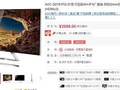 高端显示器推荐!AOC Q2781PQ 开头!