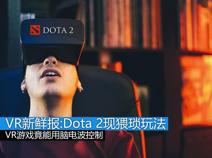 VR新鲜报:Dota 2 VR模式竟自带猥琐BUG