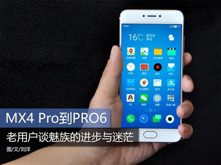 MX4Pro到PRO6 老用户谈魅族的进步与迷茫