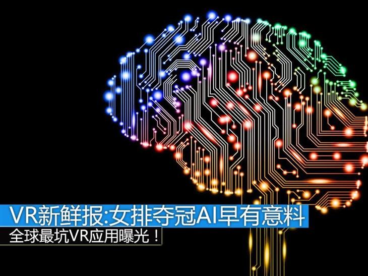 VR新鲜报:女排夺冠后让你见识AI的可怕