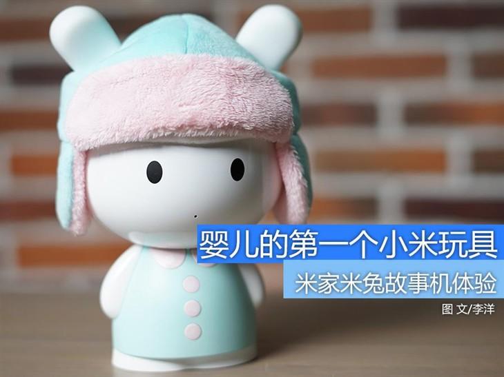 婴儿的第一个小米玩具 米兔故事机体验