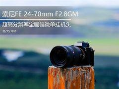 顶级素质 索尼FE 24-70mm F2.8GM评测