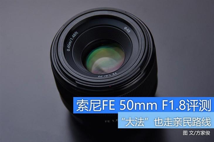 亲民大光圈定焦头 索尼FE 50mm F1.8评测