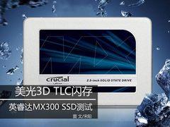 美光3D TLC闪存 英睿达MX300 SSD测试