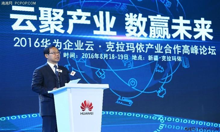 华为企业云聚焦云计算 大数据产业生态
