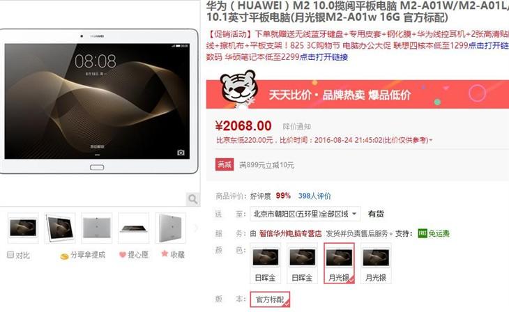 7款配件免费送 揽阅M2 10.0平板售2068元