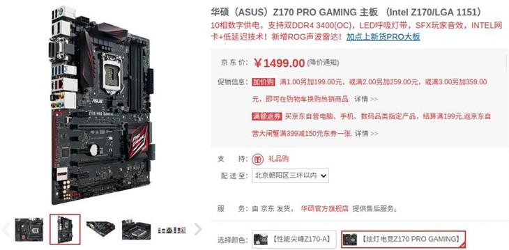 华硕 Z170 PRO GAMING炫灯电竞主板!
