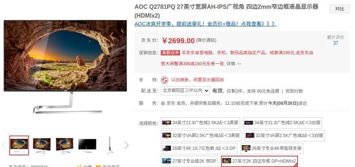 AOC Q2781PQ显示器 冰爽开学季特价!