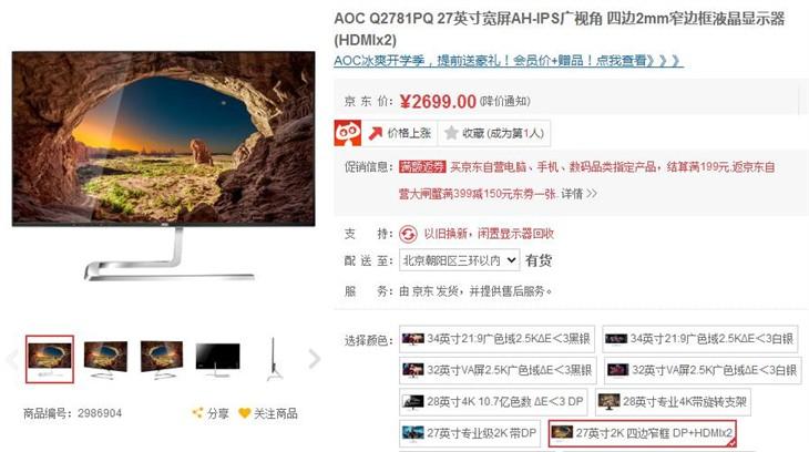 AOC Q2781PQ 27寸液晶屏,全新刀锋!