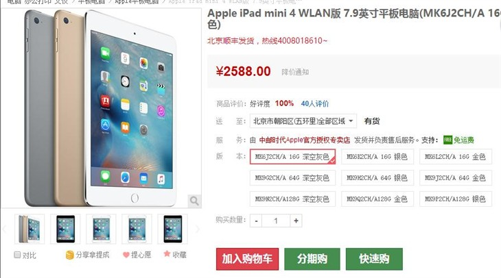 再优惠! iPad mini 4平板售价仅2588元