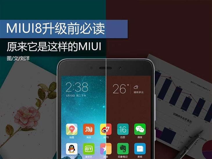 MIUI8升级前必读 原来它是这样的MIUI
