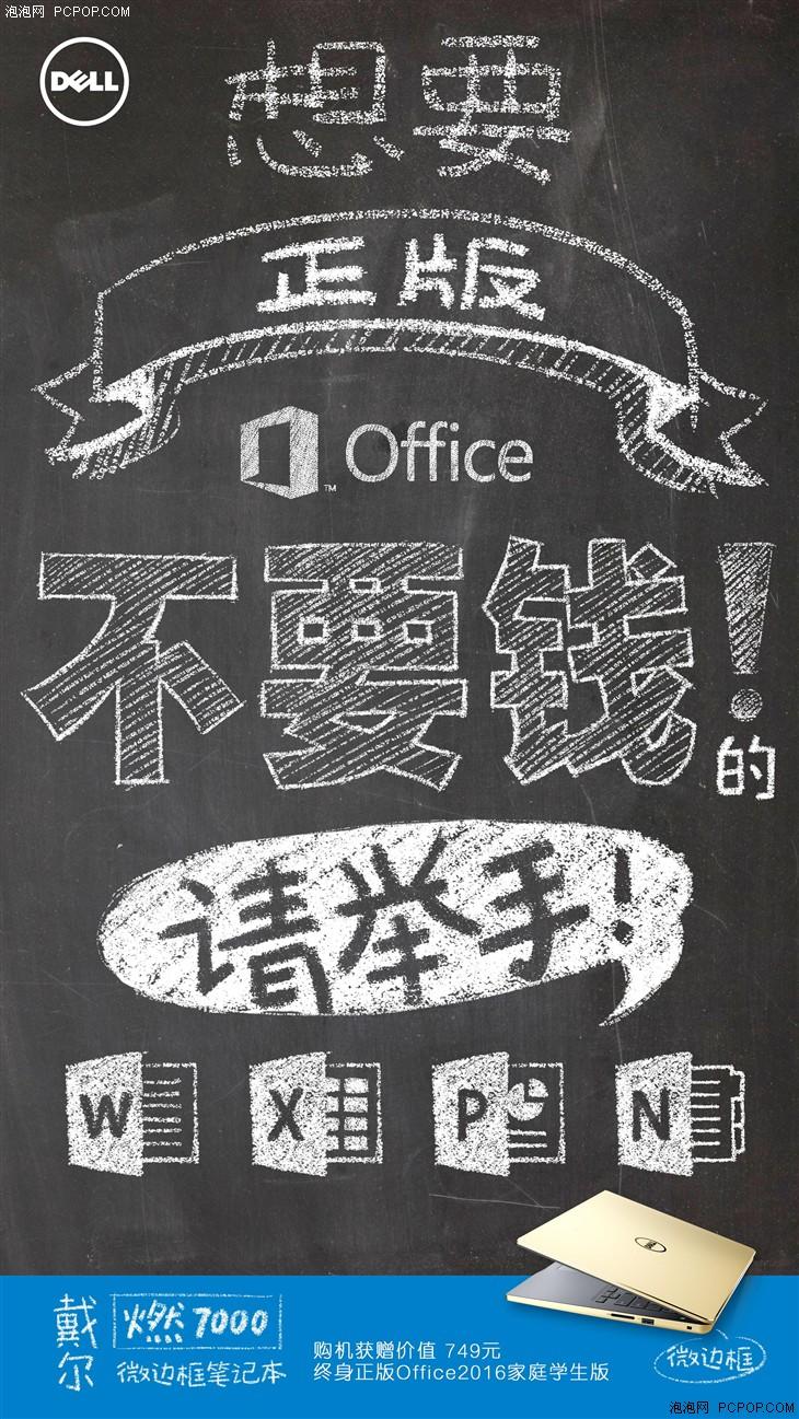 戴尔微边框新品 燃7000笔记本京东4999预售