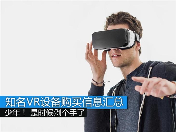 是时候剁个手了! 知名VR购买信息汇总