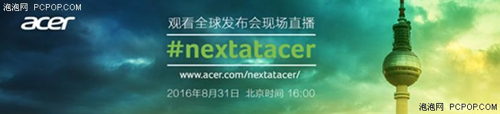 VR将发布 Acer德国IFA新品发布会直播
