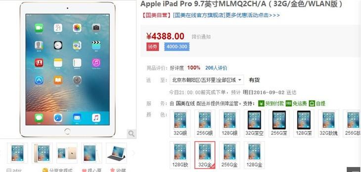 领券享优惠 9.7英寸iPad Pro售4088元