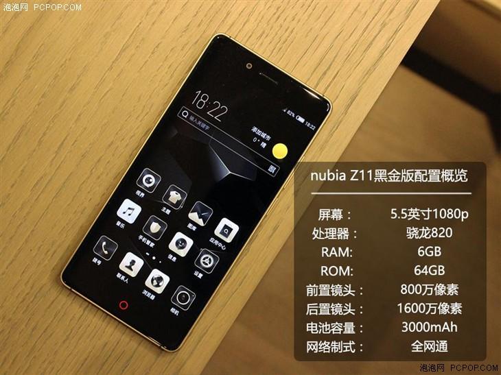 nubia Z11黑金版评测