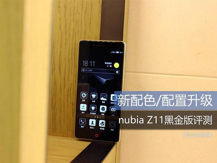 商务风/配置升级 努比亚Z11黑金版评测