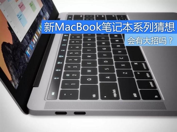 会有大招吗?新MacBook笔记本系列猜想