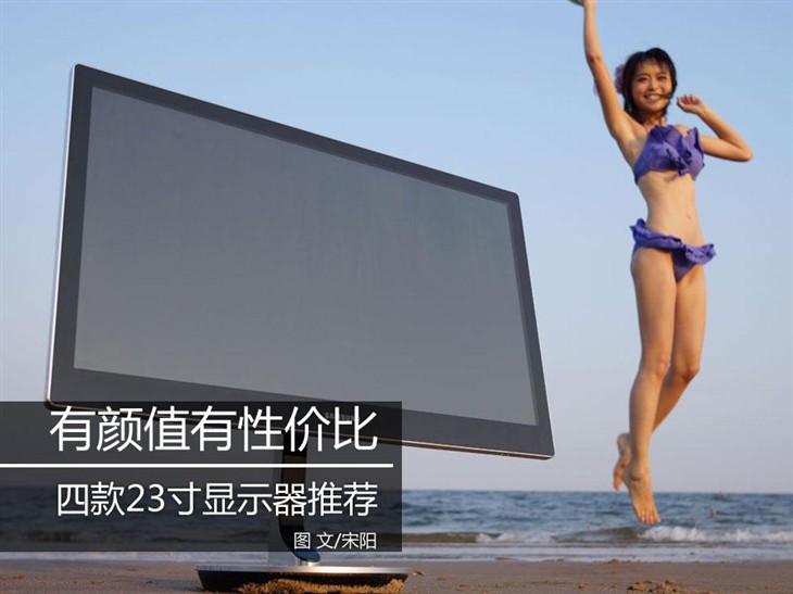 有颜值有性价比 四款23寸显示器推荐