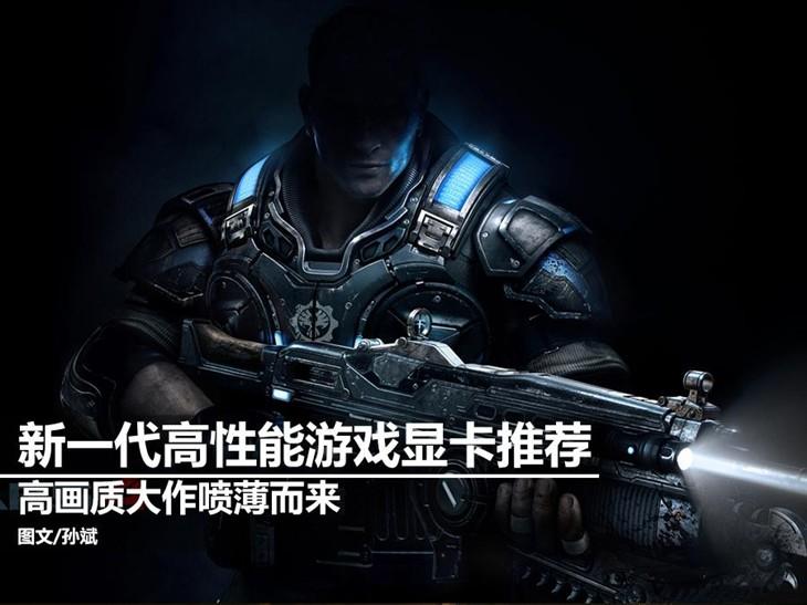 迎战年底大作潮 新一代游戏显卡推荐