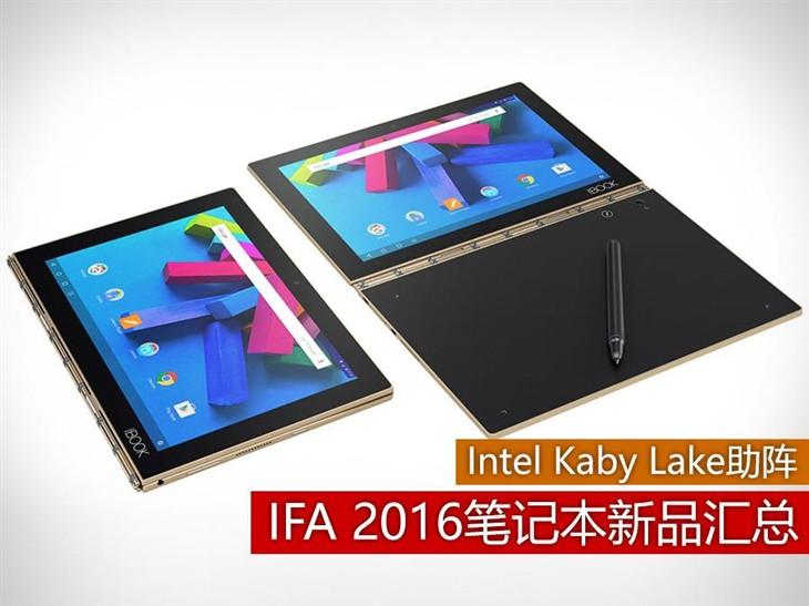 IFA 2016大展亮相的新品笔记本盘点