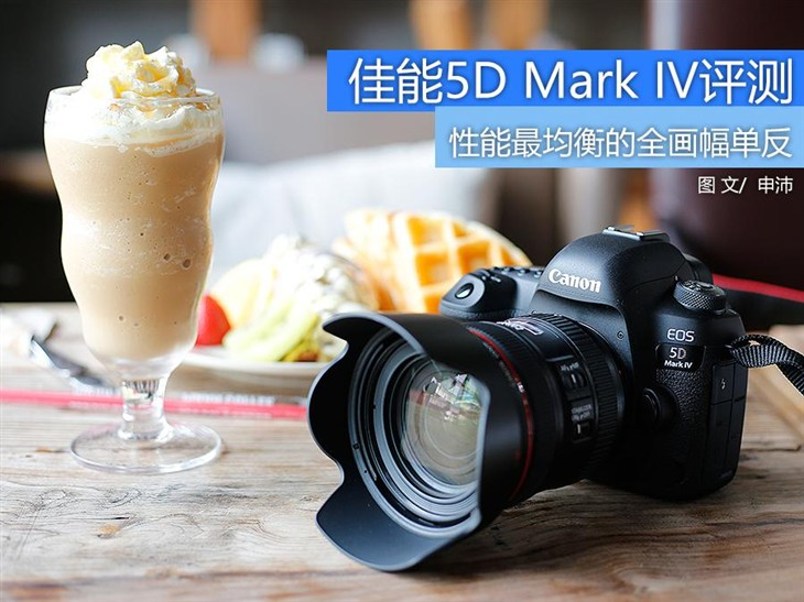 无短板的诚意之作 佳能5D Mark IV评测