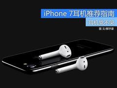 耳机党不哭 iPhone 7耳机搭配推荐指南
