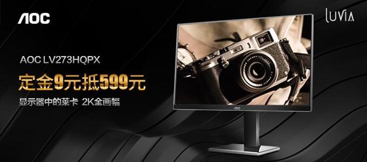 显示器中莱卡!AOC LV273HQPX京东预售