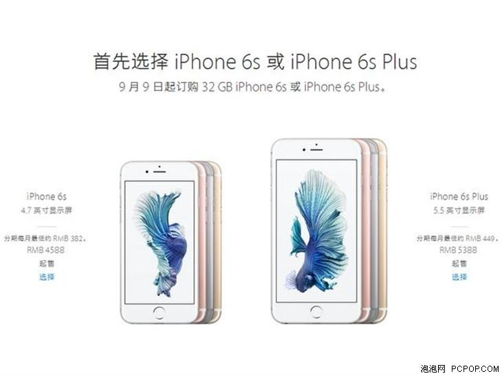 iPhone 6s系列新增32GB版本 4588元起