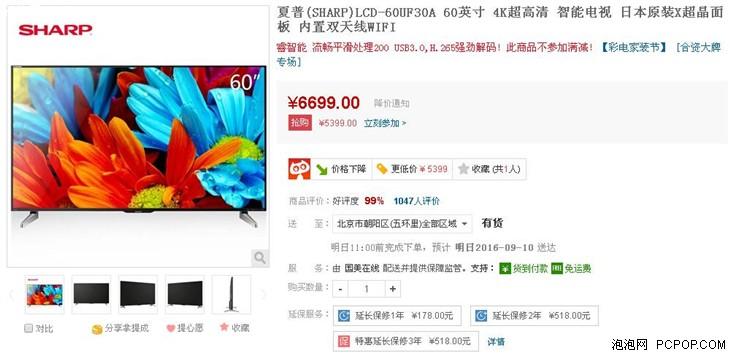 强劲解码 夏普60寸4K电视国美在线5399