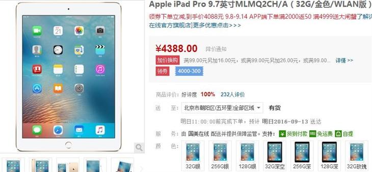 好用加倍 9.7英寸iPad Pro售价4088元