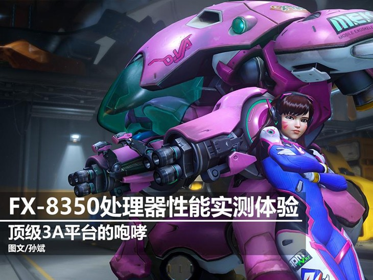 畅爽3A平台 新版FX-8350处理器性能实测