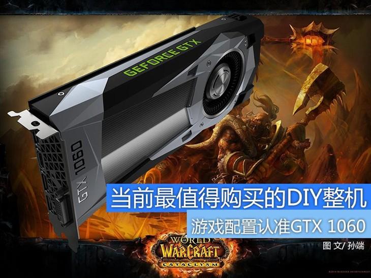 游戏认准GTX 1060:值得购买的DIY整机