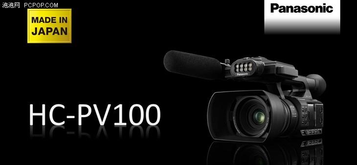 婚庆神器 手持专业摄像机松下PV100发布