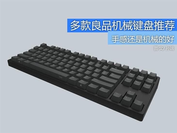 手感就是好!多款高品质机械键盘推荐