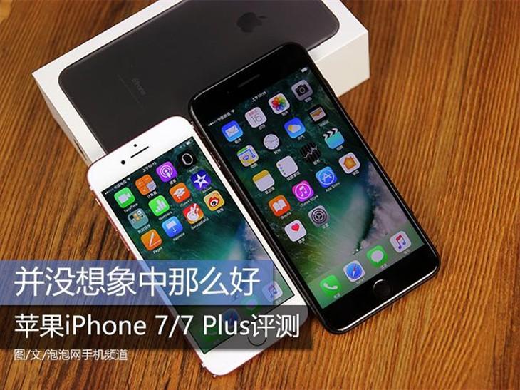 并没想象中那么好 iPhone 7/7 Plus评测
