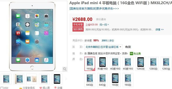 手机再将20 iPad mini 4平板仅2688元