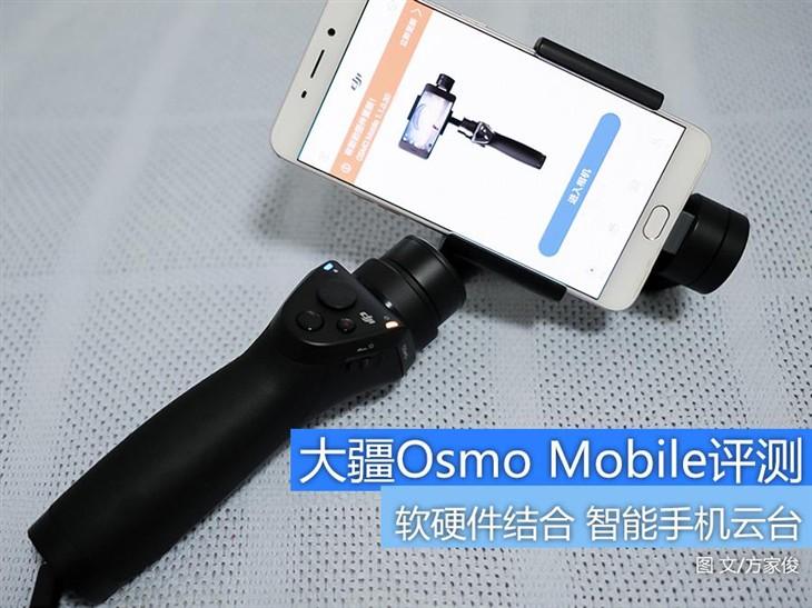 手机的智能伴侣 大疆Osmo Mobile评测