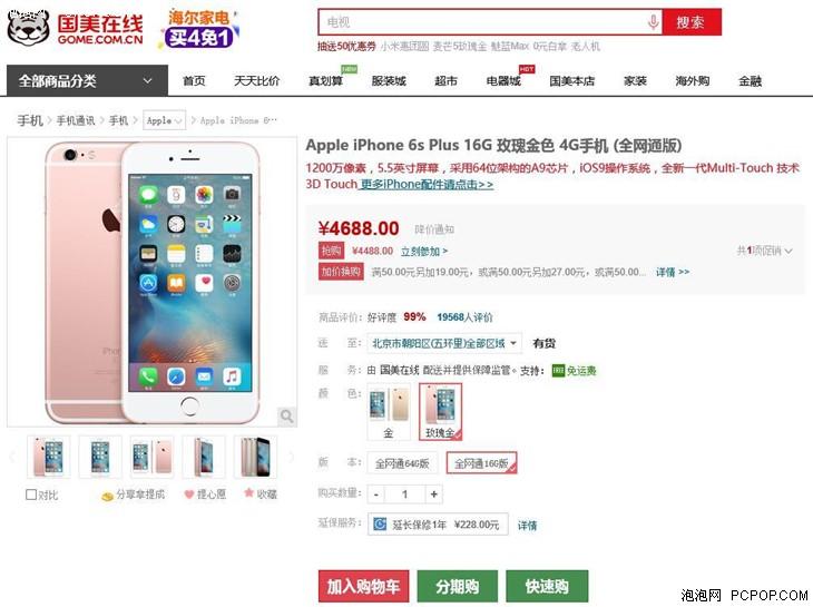 Apple iPhone 6s Plus 国美在线抢购价4488