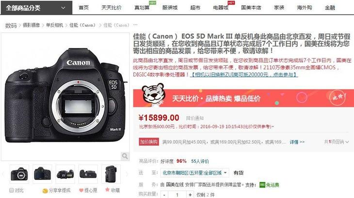 61点对焦全画幅 佳能5D3仅售15899元